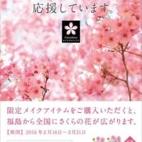 2016/02/05 メイクアップブランド『エスプリーク』 「fukushima さくらプロジェクト」を通じて、福島・東北を応援