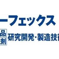 2016/05/26 「第29回インターフェックスジャパン」出展のお知らせ