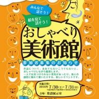 2016/07/27 【滋賀県立近代美術館】『おしゃべり美術館(2016年夏休み)』開催のお知らせ