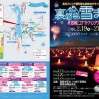 2016/02/12 『裏磐梯エコナイトファンタジー』ボランティア募集