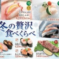 2016/12/06 千両【冬の贅沢食べくらべフェア】実施中!! 12月6日(火)より
