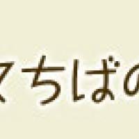 2016/05/27 ちばが旬!販売促進月間(平成28年6月)について