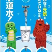 2016/09/27 「首都圏水道水キャンペーン」を実施します!