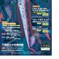 2016/07/01 県立中央博物館 企画展「驚異の深海生物-新たなる深世界へ-」
