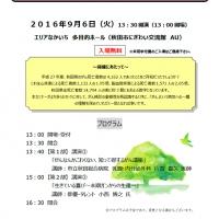 2016/08/30 9月6日(火)「知る」からはじまる「がん」セミナーを秋田市で開催します