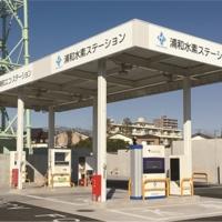 2016/02/08 「浦和水素ステーション」の営業開始について ~東京ガスとして埼玉県における初めての水素ステーション~
