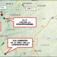 2016/08/30 【9月2日】吾妻山火山防災訓練の実施について