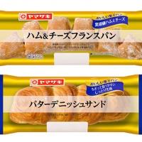 2016/09/26 『おいしい菓子パン』シリーズ第三十一弾、「ハム&チーズフランスパン」と「バターデニッシュサンド」の2品を新発売