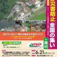 2016/05/06 平成28年度(第34回)土砂災害防止「全国の集い」を開催します