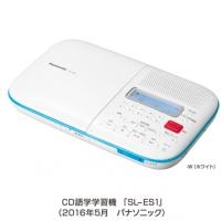 2016/05/31 CD語学学習機 SL-ES1 を発売 | プレスリリース