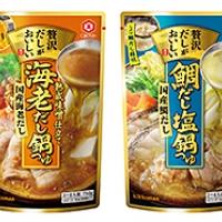2016/07/28 「キッコーマン 贅沢だしがおいしい」シリーズから 「海老だし鍋つゆ」「鯛だし塩鍋つゆ」新発売