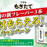 2016/08/25 アサヒもぎたて 「発売前の新フレーバー3本 絶対もらえる!キャンペーン」実施