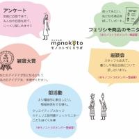 2016/04/30 モノづくり・コト発信に参加できる!『フェリシモ モノコトづくりラボ』がオープン