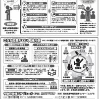 2016/09/25 「こうち起業サロン」会員大募集!!
