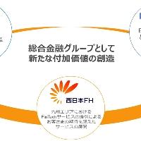 2017/01/20 金融機関で初めてクラウド型 出張・経費管理業務BPOサービス「Concur+BPO」と連携 総合金融サービスとして提供開始 - 地域に根差す総合金融グループとしてFinTechを活用した新規サービスを拡充