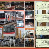 2016/05/03 新型車両6000系営業開始記念入場券(2016年4月17日発券分)を発売
