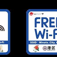 2016/09/26 公衆無線LANサービス「Minato City Wi-Fi」のサービス提供を開始します   〜防災対策の充実と行政サービス向上のために〜(NTTブロードバンドプラットフォーム)