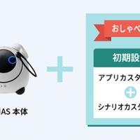 2016/05/27 人工知能を活用した「おしゃべりロボット for Biz」を提供開始 - 対話ロボット「OHaNAS」等を企業独自の対話にカスタマイズ可能に