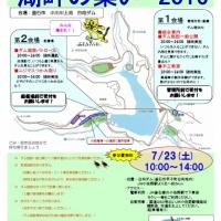 2016/07/01 【イベント】日向ダム湖畔の集い2016を開催します。