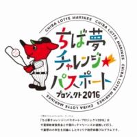 2016/06/25 ちば夢チャレンジ☆パスポート・プロジェクト(千葉ロッテマリーンズ公式戦観戦・体験)招待チケット寄贈式の開催について