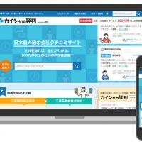 2016/08/24 人事評価への社員納得度が高い企業ランキングを発表! - ポイントは透明性の高さと自主性にあり?! ― 日本最大級の企業クチコミサイト『カイシャの評判』調べ ―