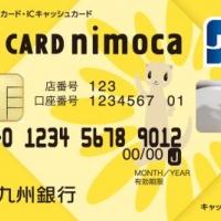 2016/07/24 「ワイエムカードnimoca(ニモカ)」の取扱開始について
