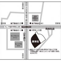 2016/02/12 メガロス 本社移転のお知らせ