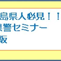 2016/12/06 広島県警察就職説明会予定