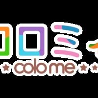 2016/05/31 アバターコミュニティ&箱庭育成アプリ『コロミィ −よくばりアバターコミュニティ』iOS・Android版を配信開始