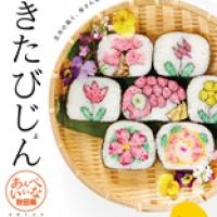 2016/05/01 県広報紙「あきたびじょん」2016年5月号(VOL.25)発行しました。