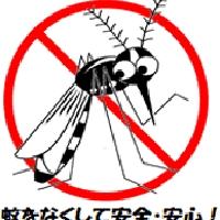 2016/05/26 平成28年度蚊媒介感染症対策について