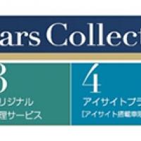 "2016/06/27 「SUBARU自動車保険プラン""6 Stars Collection""」を発売"
