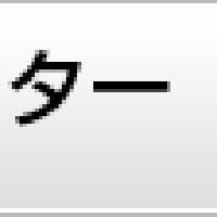 2016/07/27 一般競争入札実施のお知らせ【物品(液体酸素)単価契約】