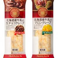 2016/08/29 『PREMIUM SWEETS』シリーズ、「生チョコクレープ」と「マロンクレープ」を新発売