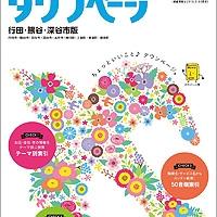 2016/06/30 埼玉県西部エリア各版「タウンページ」のお届けについて(NTTタウンページ)