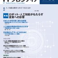 2016/05/02 『ITソリューションフロンティア』2016年5月号
