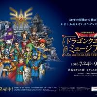 2016/06/30 「ドラゴンクエスト」の「序曲」を、東横線渋谷駅の発車メロディとして期間限定で使用します!