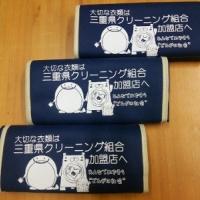 2016/02/11 三重県クリーニング生活衛生同業組合によりマイバッグ運動が展開されます