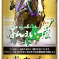 2016/08/26 サッポロ 麦とホップ The gold「ばんえい十勝缶」新発売