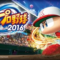 2016/08/24 家庭用ゲーム『実況パワフルプロ野球2016』が50万本出荷突破!