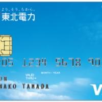 2016/07/28 提携クレジットカード「より、そう、ちから。東北電力カード」の発行合意について