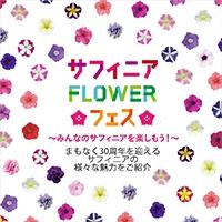 2017/02/27 サントリーフラワーズ(株)「サフィニア〈FLOWERフェス〉~みんなのサフィニアを楽しもう!~」実施
