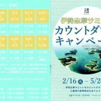 2016/02/11 <三重テラス企画>伊勢志摩サミット開催記念「伊勢志摩サミットカウントダウンキャンペーン」を実施します!