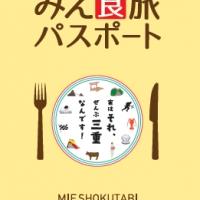 2016/06/25 6月30日から「みえ食旅パスポート」がスタートします!